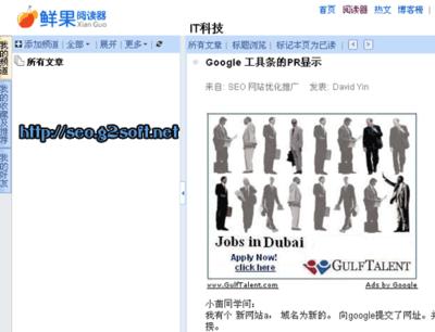 xianguo-google-feeds.png