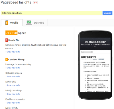 pagespeed-insights.png