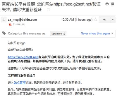 baidu-yanzheng-email.PNG