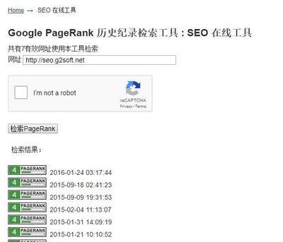 seo-pagerank-history.jpg