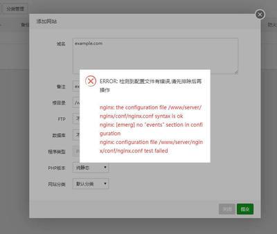 add-site-error-nginx-bt.jpg
