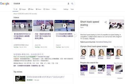 chinese-terms-google-wiki.jpg