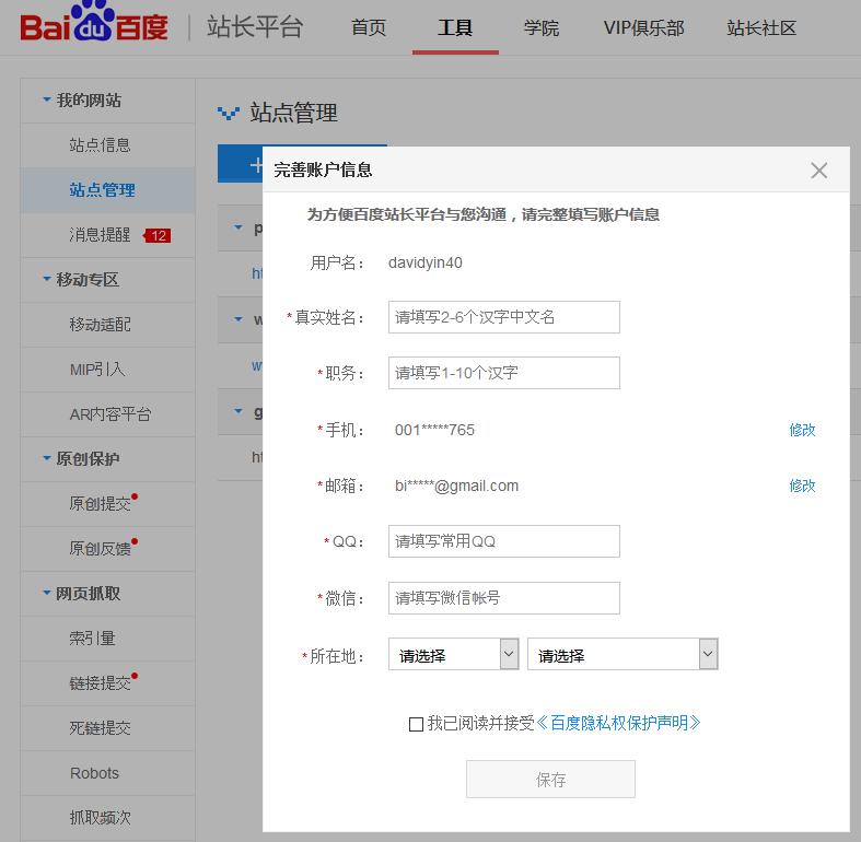 https://seo.g2soft.net/images/baidu-zhanzhang.PNG