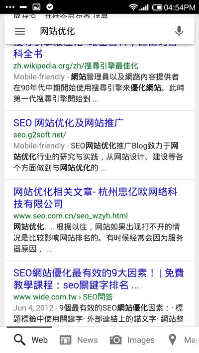 google-mobile-search.jpg