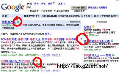 siteadvisor-google.jpg