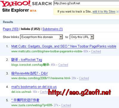 yahoo-site-explorer-inlinks.jpg